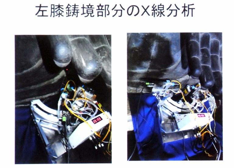 左膝鋳境部分のX線回折分析の状況