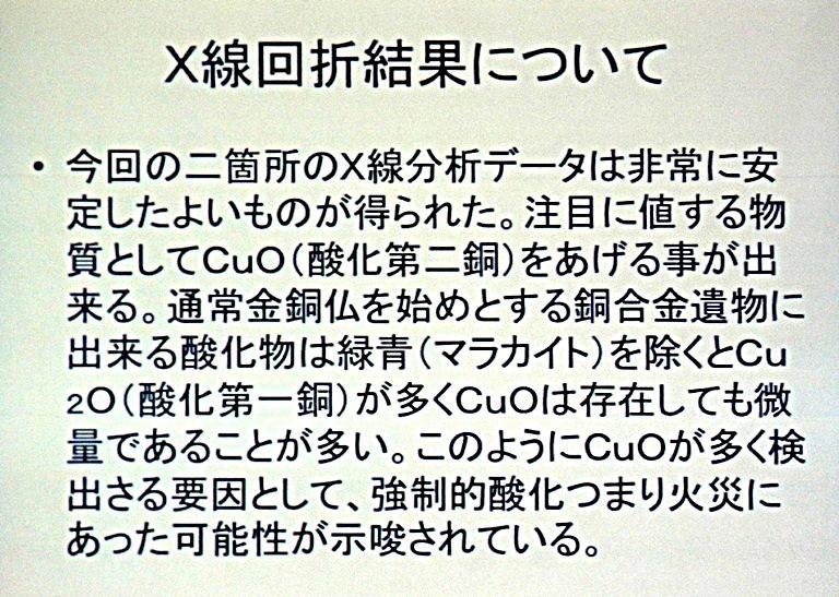 X線回折分析結果のまとめ(シンポジウムスライド)