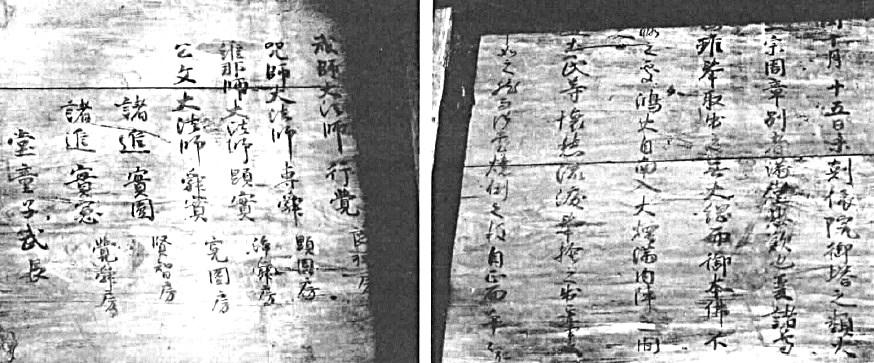 台座の内部篏板の墨書