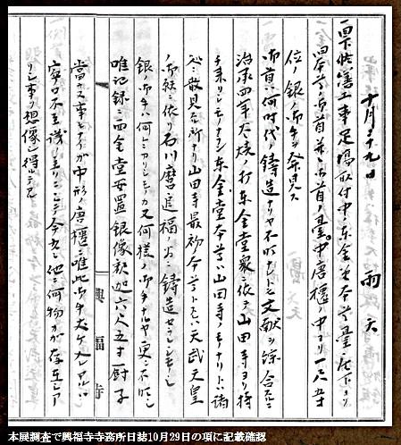 仏頭発見を記す興福寺事務所日誌(S12.10.29付)