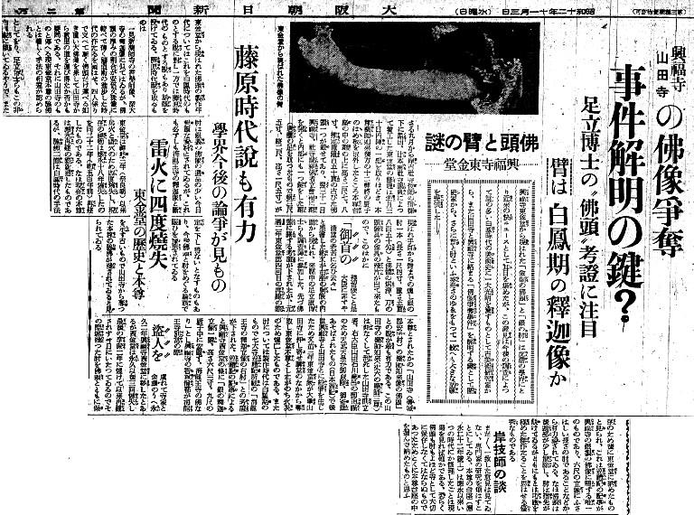 大阪朝日新聞記事(S12.11.3)