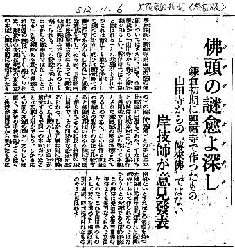 大阪朝日新聞記事(S12.11.6)