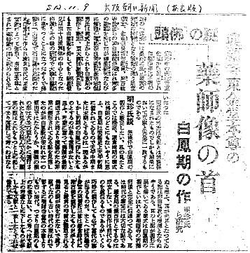 大阪朝日新聞記事(S12.11.9)