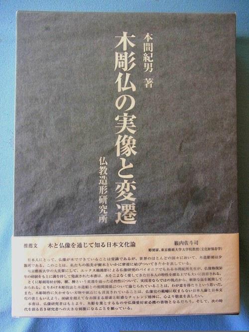 「木彫仏の実像と変遷」 本間紀夫著