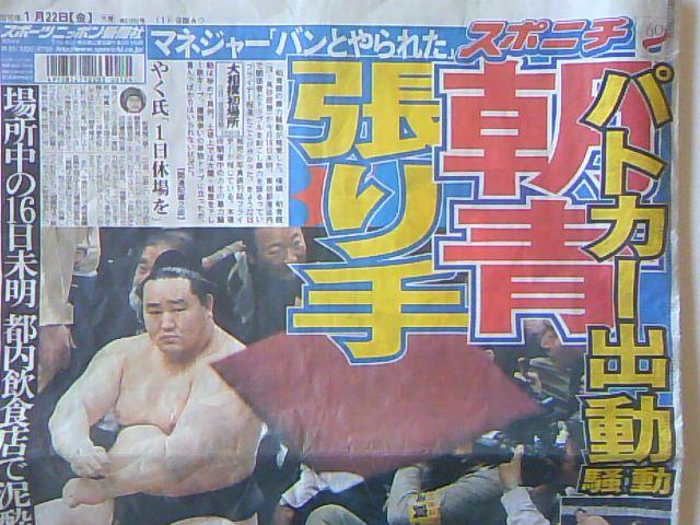 「朝青龍 暴行事件」の画像検索結果