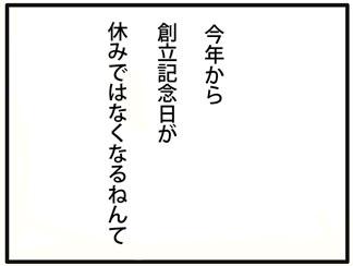 まさかの・・・04