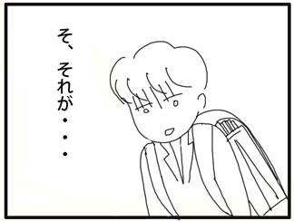 まさかの・・・03