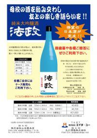 飲酒闘争委員会ブログ作成部