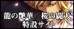 龍の艶華 桜の闘犬特設サイト