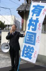 滋賀県議会議員