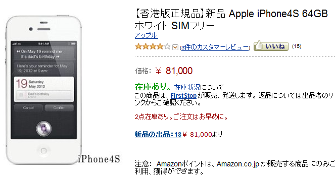iphone4ssimfree.png