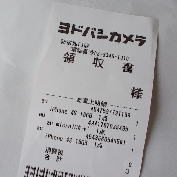 iphonezeroyen3.jpg