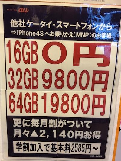 iphonezeroyen_1.jpg