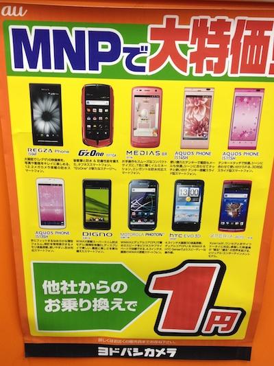 iphonezeroyen_2.jpg