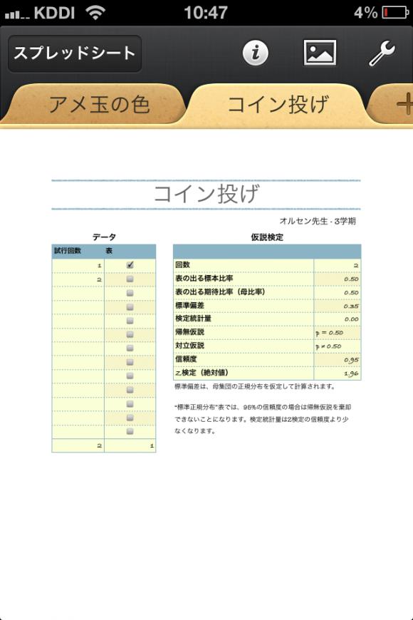 numbersapp0180.png
