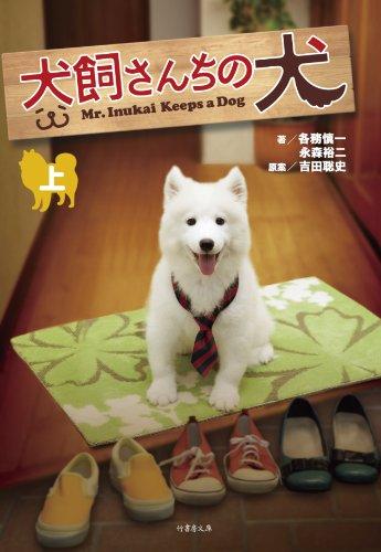 犬飼さんちの犬 上 (竹書房文庫 な 2-3)