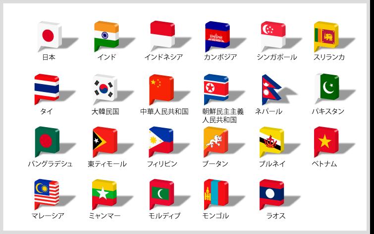 アジア国旗