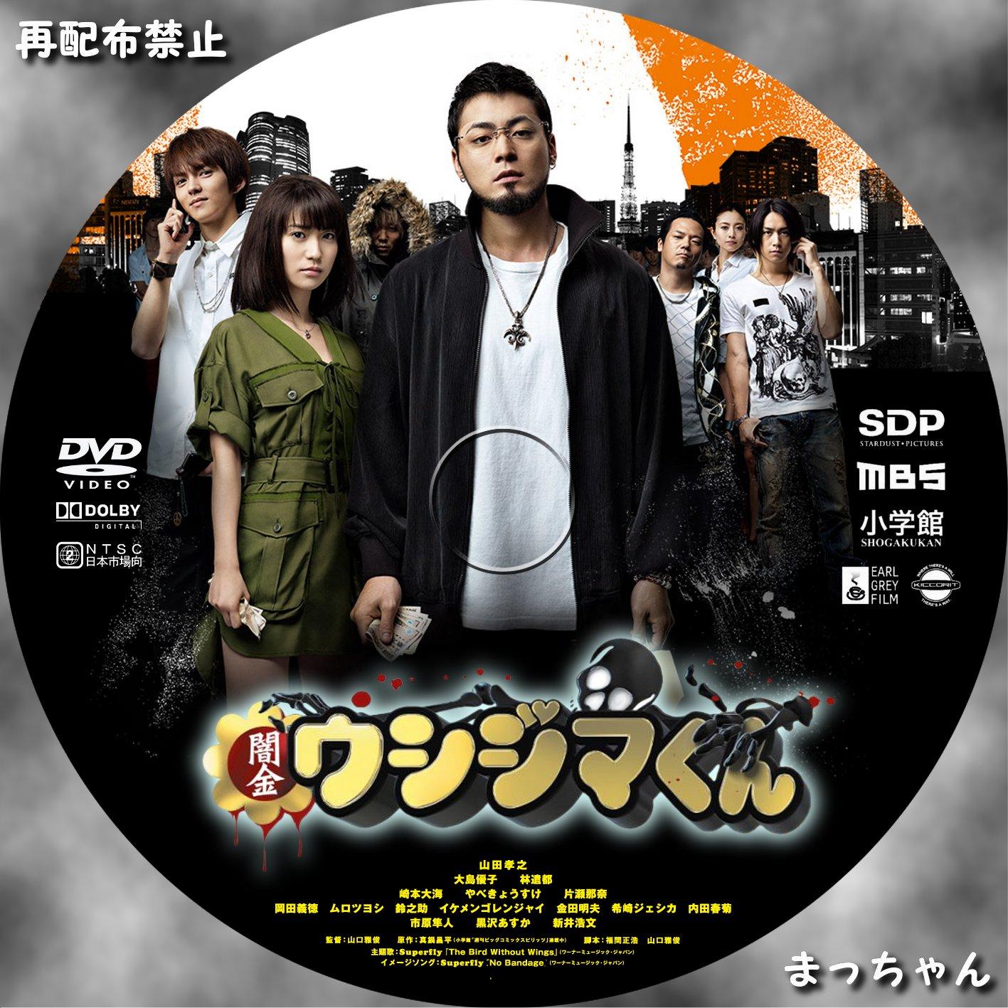 闇金ウシジマくん まっちゃんの☆自作DVDラベル☆ : テレビ放送 ...