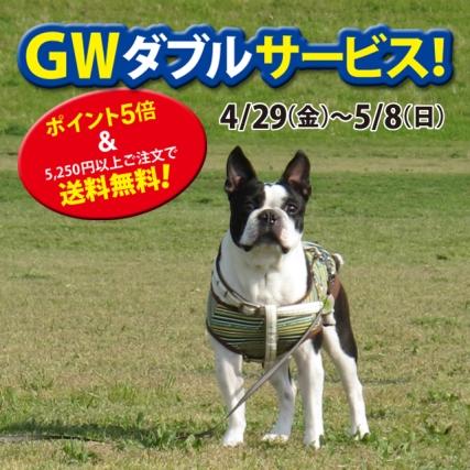 GWサービス