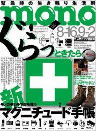 雑誌mono