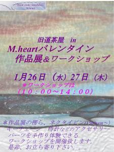 M.heartバレンタイン作品展ポスター_page001