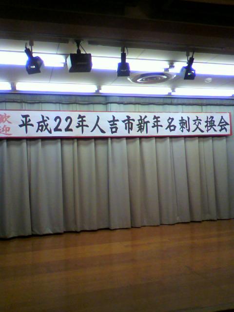 人吉市新年名刺交換会