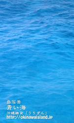 青い海,携帯,待ち受け画像
