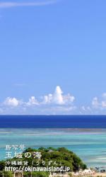 携帯,待ち受け,海,沖縄,画像