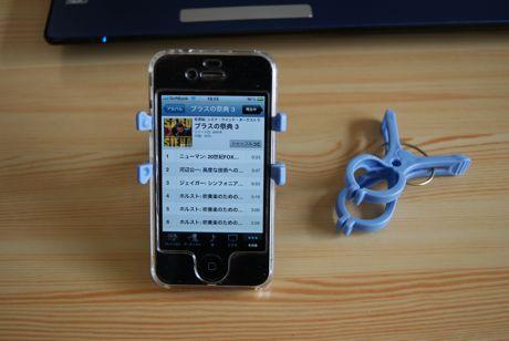 20110525_iphone_1.jpg