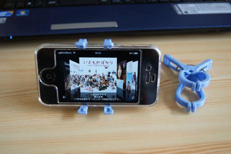 20110525_iphone_3.jpg