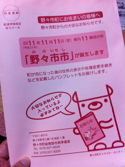 20111013_nonoichishi_011.jpg