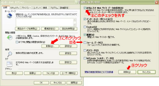 IE8画像保存出来ないバグ
