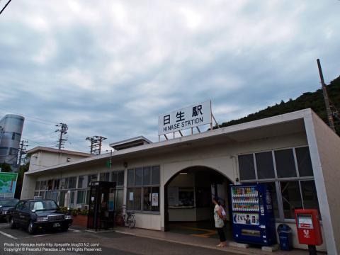 日生駅(ひなせえき)
