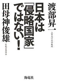 日本は侵略国家ではない