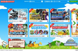 pokemon daisuki rinewal