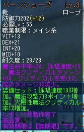 【LH】70エンチャ