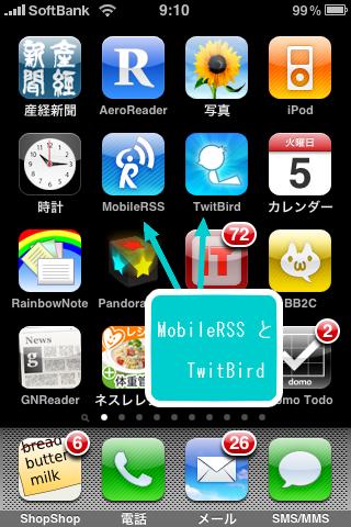 Twitter を始めたので、MobileRSS と TwitBird を使ってみた感想♪