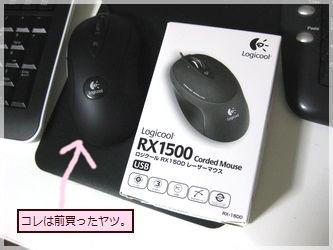 ロジクール RX1500 レーザーマウス 買いました♪
