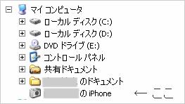 エクスプローラでiPhoneを認識