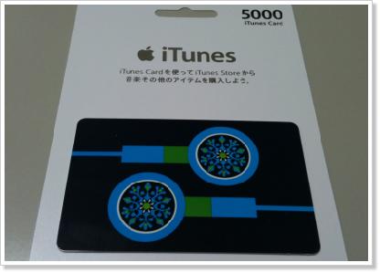 5000円分のiTunesカードもらった