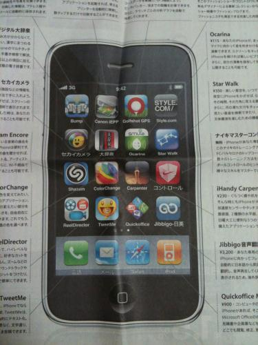 iPhoneの新聞広告