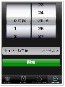 iPhoneの時計アプリ