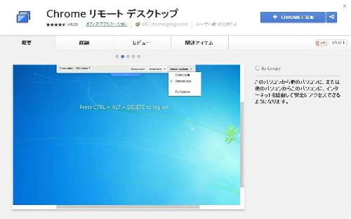 Chromeデスクトップへ