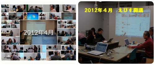 2012年4月 えびす開講