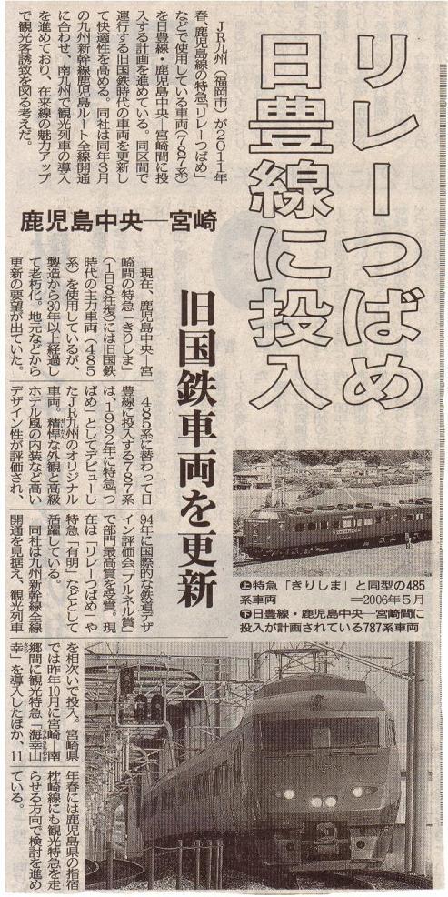 新聞の記事から・・・リレーつばめ日豊線に投入