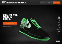 Nike Air Force 1 iD Snake