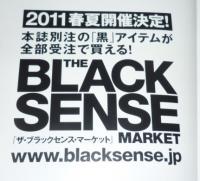 2011年ブラックセンスマーケット