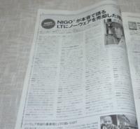 WWD BAPE NIGOインタビュー