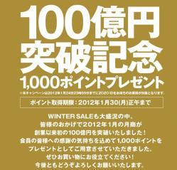 ゾゾタウン 100億円突破キャンペーン