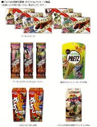 アニメ「ジョジョの奇妙な冒険」フェア